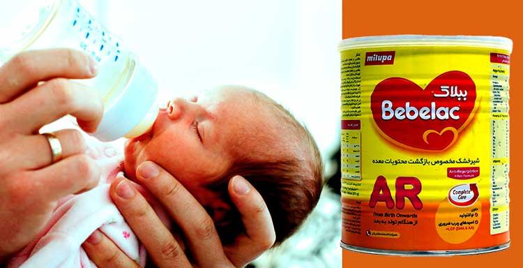 Milupa Bebelac AR Milk Powder