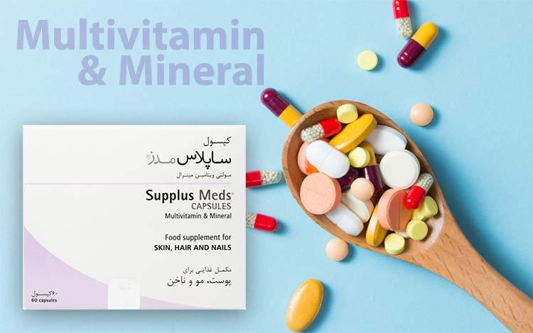 کپسول مولتی ویتامین و مینرال ساپلاس مدز